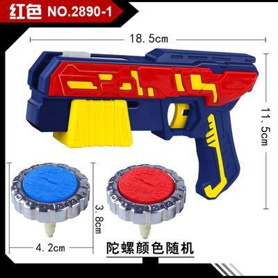 新款魔幻发光双核陀螺枪4代5玩具枪魔战发射器男孩套装梦幻四代战