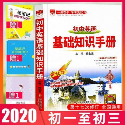 2020版初中英语中考英语基础知识手册语文复习资料教辅书籍