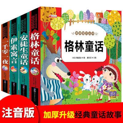 格林童话安徒生童话三年级稻草人一千零一夜小学生注音版课外书籍