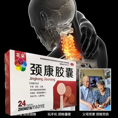 颈康胶囊治颈椎病药送膏药颈椎牵引器止颈椎疼痛麻木头晕颈椎僵硬