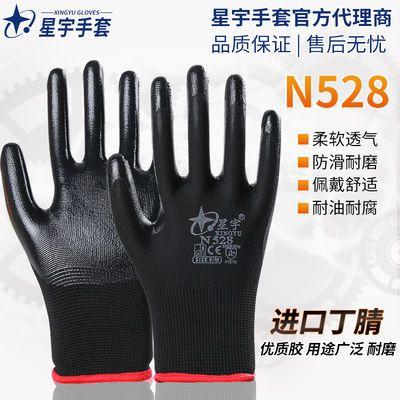 包邮星宇n528胶皮手套劳保耐磨耐油防滑工作干活涂胶防水防油手套