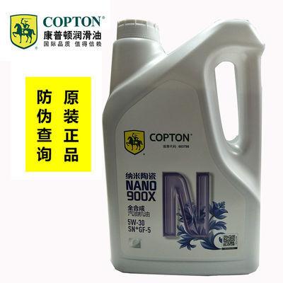 正品包邮康普顿NANO900SN5W-30汽车机油全汽车全合成机油小车机油