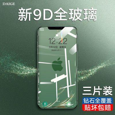 苹果x钢化膜xsmax/xr全屏iphone11promax防偷窥6s/7/8plus手机膜6