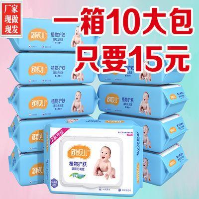 【立减5圆,10包15块】婴儿湿巾纸巾带盖批发宝宝手口屁成人10大包