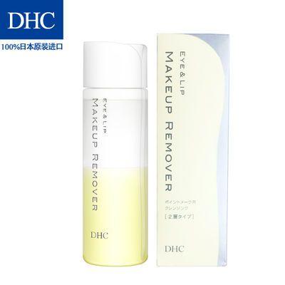 DHC蝶翠诗眼唇卸妆液120mL 温和卸妆水油配方深层清洁不油腻