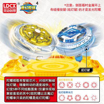 灵动创想魔幻陀螺4代双核聚能引擎发光儿童枪玩具男孩玩具新款