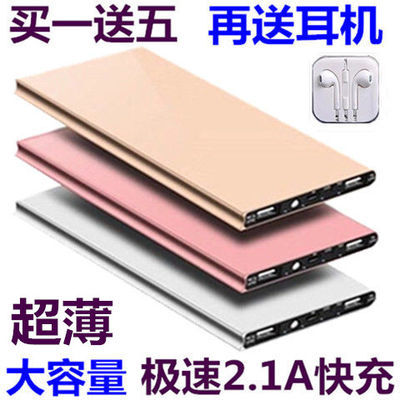 大容量超薄充电宝可爱 华为2苹果1vivooppo安卓手机通用8000毫安