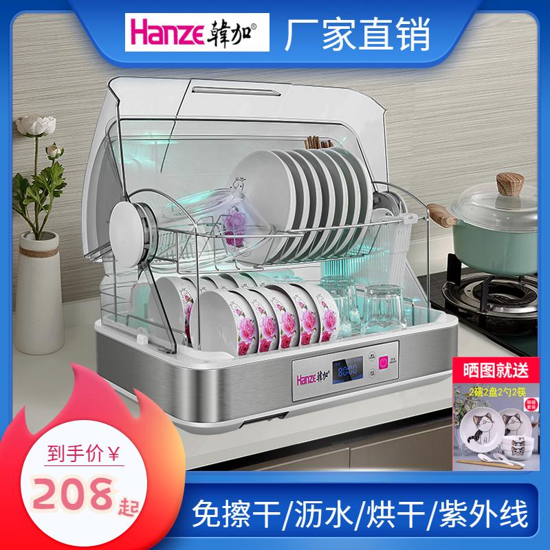 韩加紫外线小型消毒机迷你烘碗机台式碗筷保洁柜家用餐具烘干碗柜