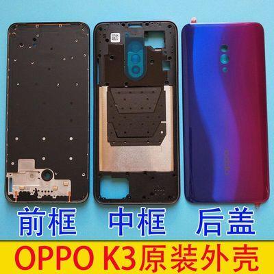 适用OPPOK3原装后盖 K3电池后盖后壳 前框中框屏幕边框外壳卡托