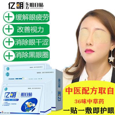 亿明护眼贴明目贴缓解眼疲劳眼干眼涩改善近视去黑眼圈眼袋眼膜