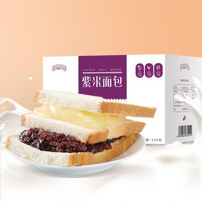 紫米面包550g黑米夹心奶酪整箱营养早餐手撕吐司蛋糕点心零食