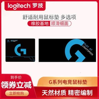 【领券立减】罗技大鼠标垫G游戏桌垫细面粗面锁边键盘电脑垫cf垫