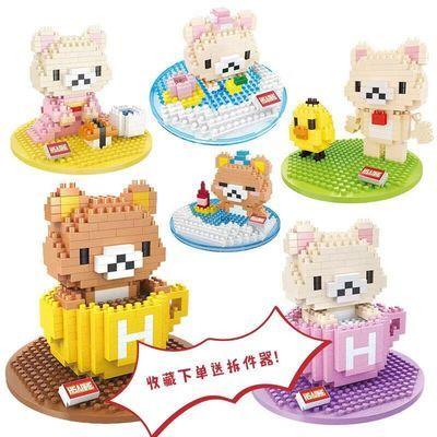 微型颗粒乐高积木拼装益智玩具轻松熊摆件6岁女孩子生日礼物拼装