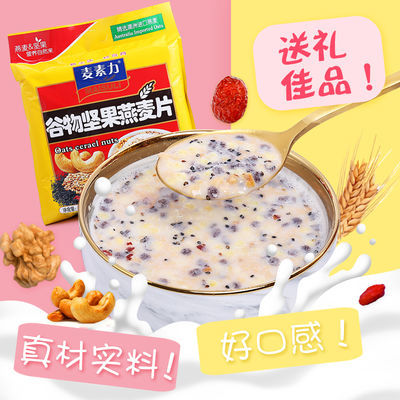 牛奶加钙营养麦片独立包装学生早餐冲饮免煮代餐谷物坚果燕麦片