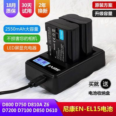 尼康el15 D600 D610 D750 D810 D850 D7200 D7100 D7500相机电池