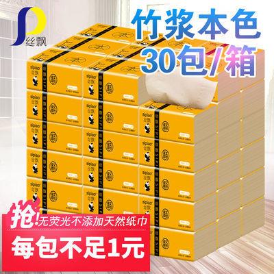 30包/8包丝飘天然竹浆本色纸巾抽纸批发整箱家用卫生纸面巾纸抽