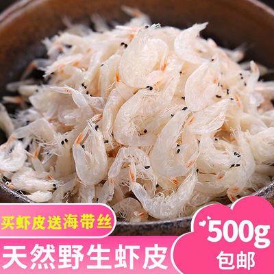 虾皮无盐淡干儿童宝宝即食补钙特级优质小虾米虾皮干海鲜干货批发