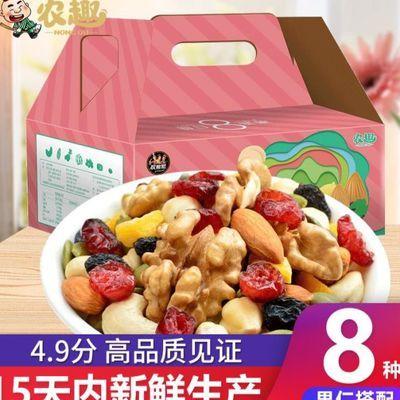 农趣 每日坚果混合果仁孕妇坚果零食成人款坚果特产30袋750g礼盒