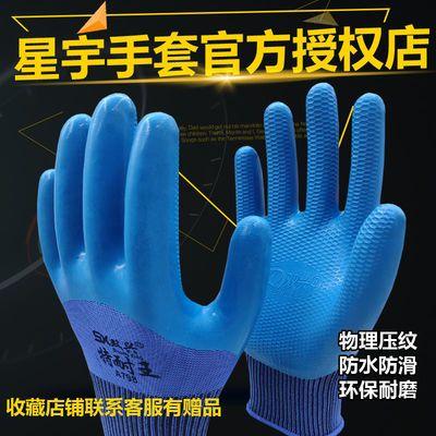【6-24双】乳胶压纹劳保手套耐磨防滑建筑钢筋工地防护手套批发