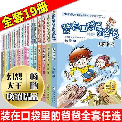 装在口袋里的爸爸全套19册杨鹏系列书小学生课外阅读书籍任选