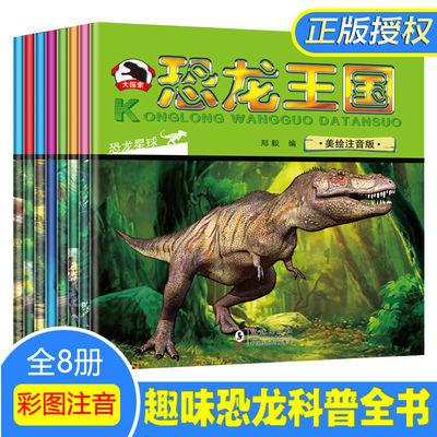 恐龙帝国AR视觉立体3-12岁 幼儿童恐龙书百科注音版漫画故事书籍