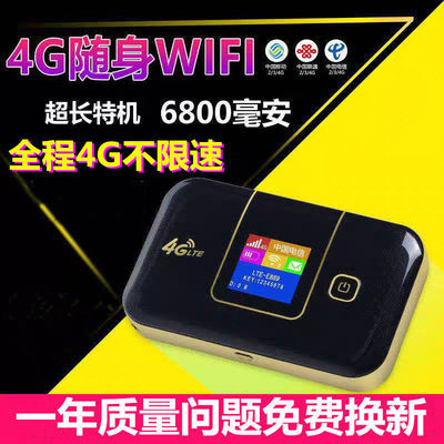 三网通随身wifi设备无线上网mifi神器便携上网宝车载移动路由器