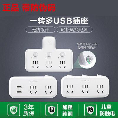 公牛无线插排插板正品多用多功能插头万能转换器家用插座面板多孔