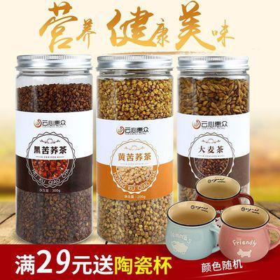 满29送杯特级苦荞茶四川大凉山黑苦荞茶原味大麦茶开胃去油去脂茶