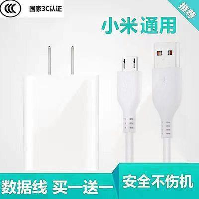 红米note5/5a/4a/4x/5plus 6快充充电器6a/6pro/7/S2数据线充电线