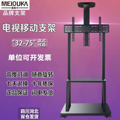 美欧卡电视移动支架 落地电视架移动推车 电视机通用架32-55-75寸