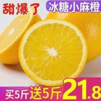 四川脐橙橙子新鲜孕妇水果薄皮手剥冰糖橙多汁甜3/5/10斤包邮批发