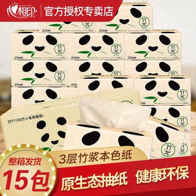 心相印抽纸竹π本色竹浆纸面巾餐巾纸巾批发家庭实惠装家用卫生纸