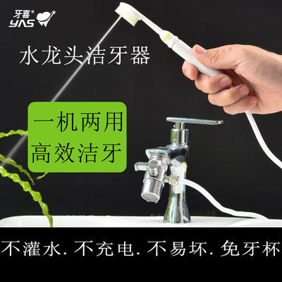 YAS水龙头家用冲牙器洗牙器正畸牙齿清洁器 除牙垢洗牙器水牙线