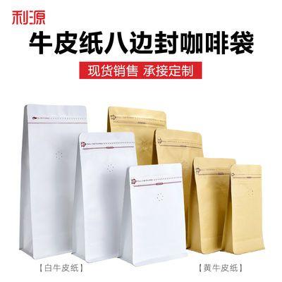 利源牛皮纸袋咖啡袋单向气阀八边封铝箔侧拉链袋咖啡豆包装袋包邮