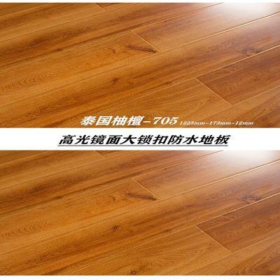 泰然幸福家地板12mm高级家用环保超耐磨防水强化复合地板厂家直销