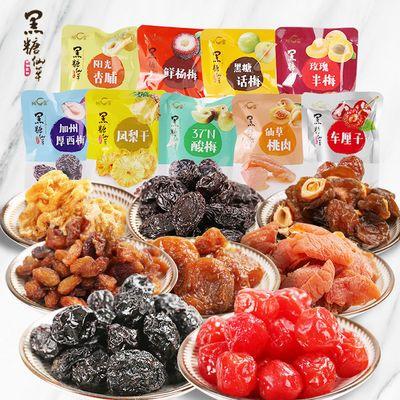 10口味小包蜜饯果干组合4斤/300g水果干果脯话梅梅子凉果休闲零食