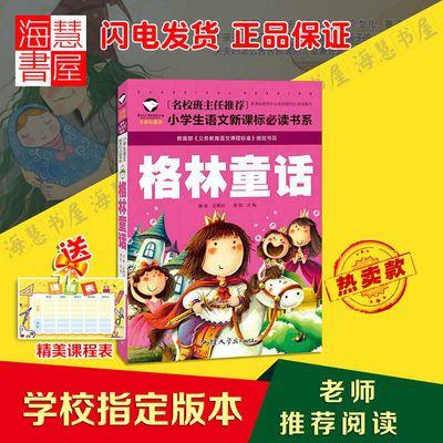 格林童话  名校班主任推荐 小学生语文新课标必读书彩图注音版