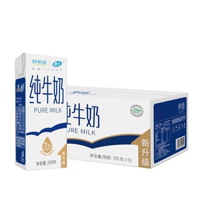 【16盒】【10月新货】新希望(雪兰)全脂纯牛奶250g*16盒