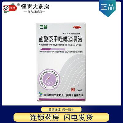 三益盐酸萘甲唑啉滴鼻液 8ml过敏性鼻炎炎症性鼻充血急性慢性鼻炎