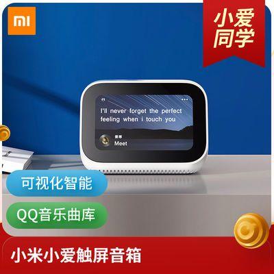 新品小米小爱触屏音箱小爱同学升级版带屏语音AI人工智能蓝牙音箱