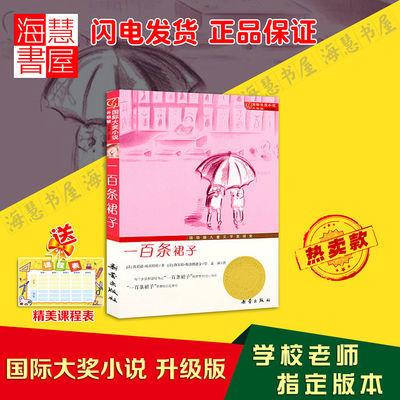 一百条裙子  新蕾出版社 国际大奖小说 亲情系列小说 6-10-12-14【3月11日发完】