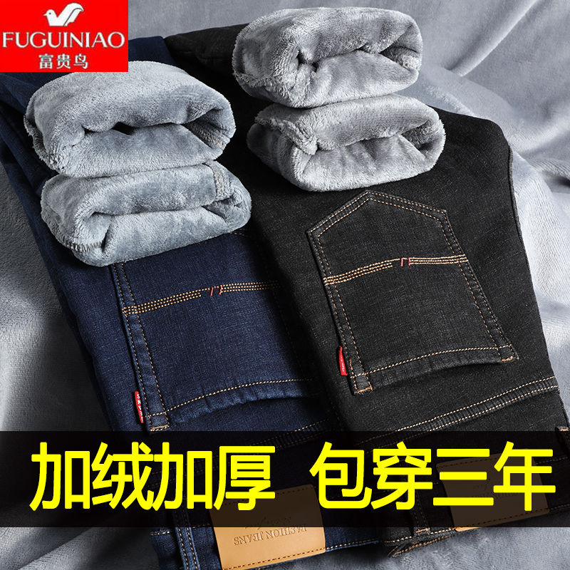 Rich Bird Winter Men's Plush Jeans Men's Thickened Elastic Loose Straight Tube Slim Business Pants With Plush Men