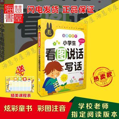 小学生看图说话写话炫彩童书彩图注音版 看图写话训练名师手把手