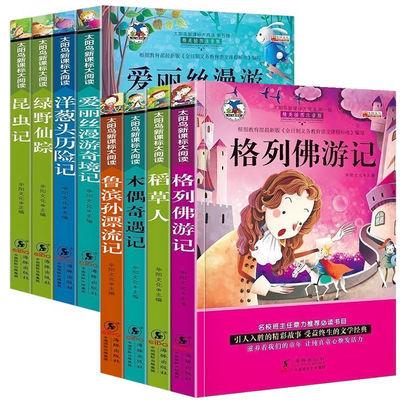 全套8册小学生课外书籍1-6年级课外阅读儿童图书文学励志故事书籍
