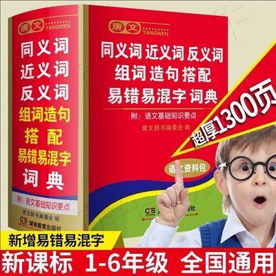 新华字典11正版语文字典全笔顺同义近义反义词典成语汉语英汉词典