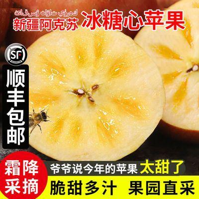 新疆阿克苏冰糖心苹果10斤5斤当季新鲜水果红富士年货批发