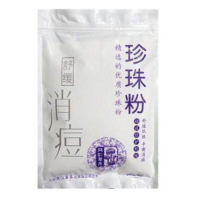 2VE北京同仁堂珍珠粉美白天然超细外用补水控油祛痘淡斑