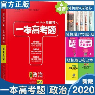 2020一本高考题高考政治复习状元必刷题真题试卷复习教辅辅导资料