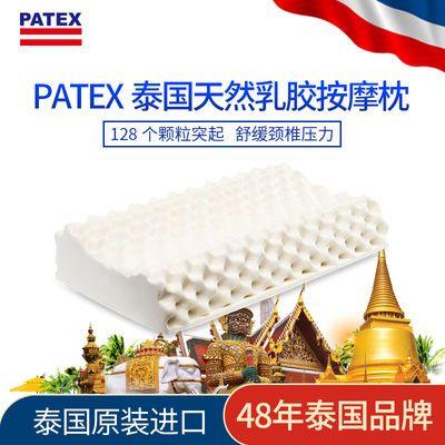 PATEX泰国天然乳胶枕按摩护颈枕头PT3CM高低乳胶枕芯防螨抑菌