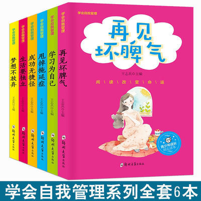 学会自我管理系列全套6本正版 儿童情绪管理成长励志正能量课外书
